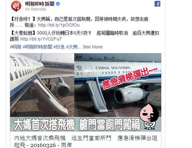 Mulher abre porta de emergência de avião achando ser banheiro